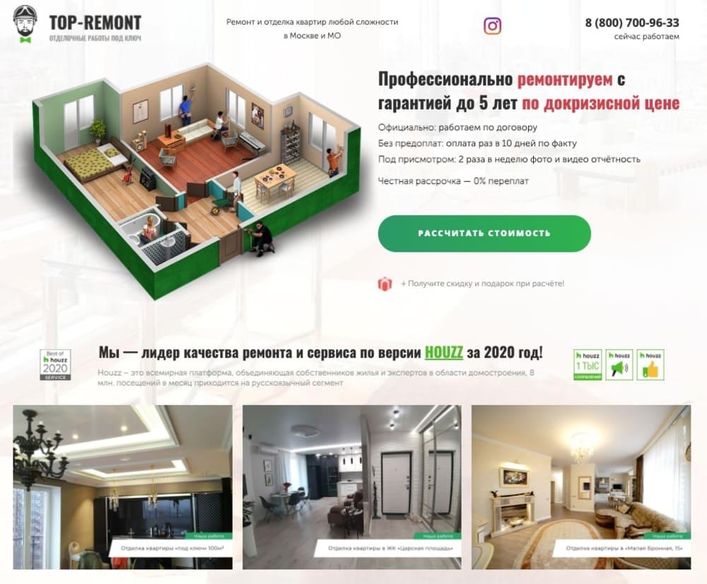 2. https://topremontmsk.ru/ - оффер + преимущества + кнопка на квиз + одиночные примеры работ по ремонту квартир.