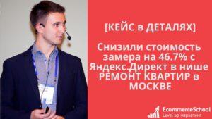 [КЕЙС в ДЕТАЛЯХ] Снизили стоимость замера на 46.7% с Яндекс.Директ в нише РЕМОНТ КВАРТИР в МОСКВЕ