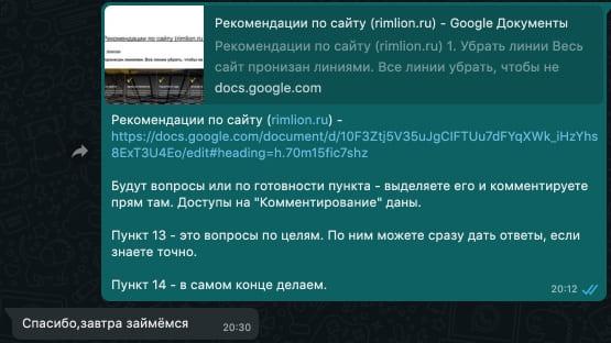 Подготовлен перечень рекомендаций по сайту