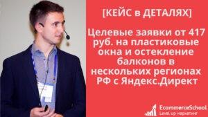 [КЕЙС в ДЕТАЛЯХ] Целевые заявки от 417 руб. на ПЛАСТИКОВЫЕ ОКНА и ОСТЕКЛЕНИЕ БАЛКОНОВ в НЕСКОЛЬКИХ РЕГИОНАХ РФ с Яндекс.Директ