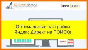 Оптимальные настройки ПОИСКовой рекламы Яндекс Директ в интерфейсе Директ Коммандер