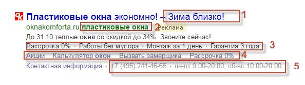Пример хорошего объявления в ПОИСКе Яндекс Директ