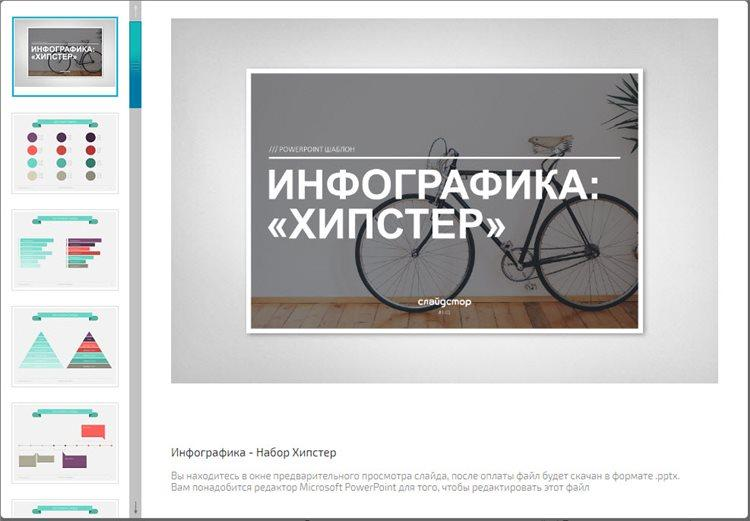 PowerPoint шаблон - Набор Хипстера