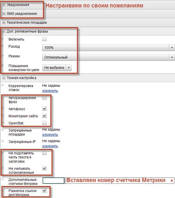Настройка ПОИСКовой РК Яндекс Директ в интерфейсе Директ Коммандер-2