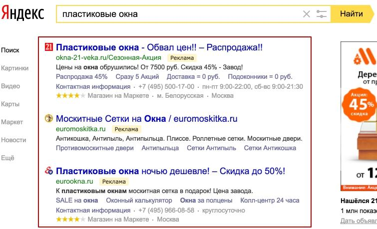 ПОИСКовая реклама в Яндекс Директ