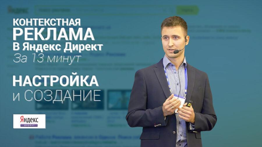 [ВИДЕО] Настройка Яндекс Директ за 13 минут: шаг за шагом, своими руками
