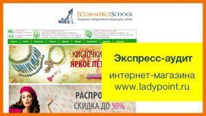 Экспресс-аудит интернет-магазина www.ladypoint.ru