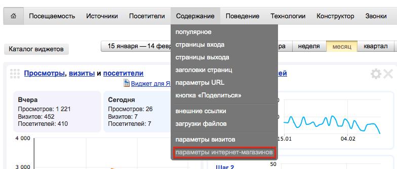 """Пункт """"Параметры интернет-магазина"""""""