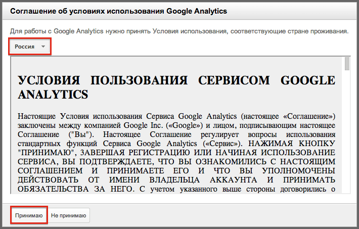 Окно с Соглашением об условиях использования Google Analytics