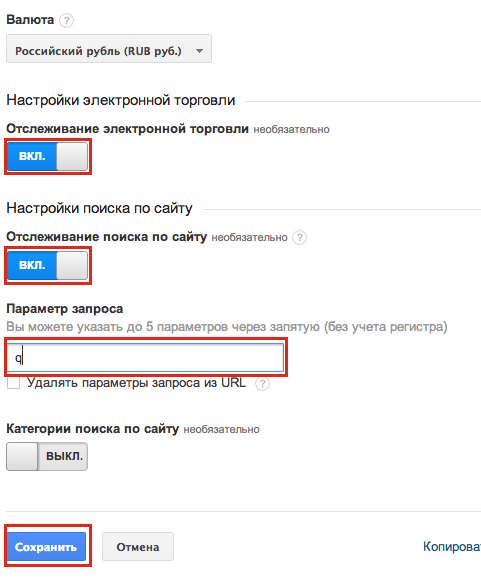 "Страница ""Настройки представления"""