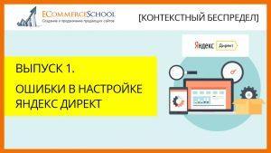 [Контекстный беспредел] Выпуск 1. Ошибки в настройке Яндекс Директ
