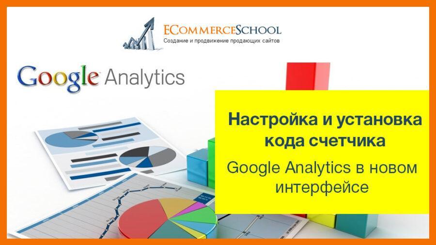 Настройка и установка кода счетчика Google Analytics в новом интерфейсе [2016]