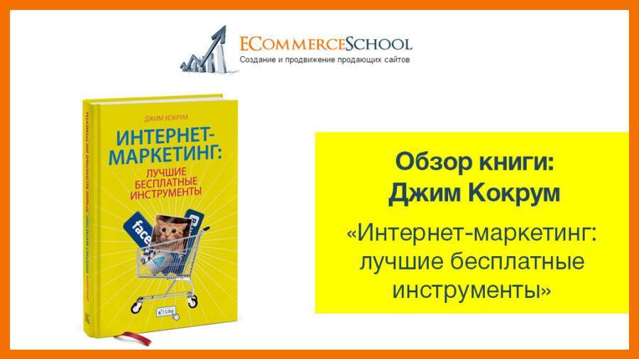 Обзор книги: Джим Кокрум Интернет-маркетинг: лучшие бесплатные инструменты