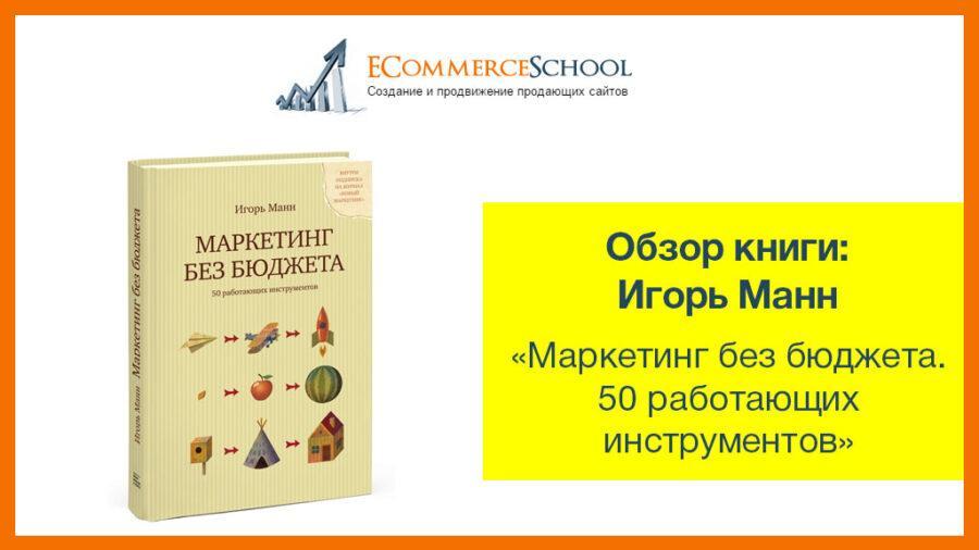 Обзор книги: Игорь Манн Маркетинг без бюджета. 50 работающих инструментов