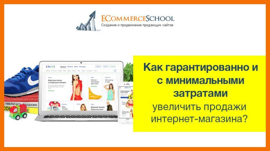 Как гарантированно и с минимальными затратами увеличить продажи интернет-магазина?