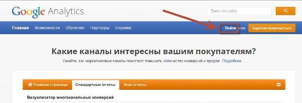 Шаг 1. Заходите в свой аккаунт Google Analytics (введя логин и пароль от аккаунта), где установлен счетчик сайта.