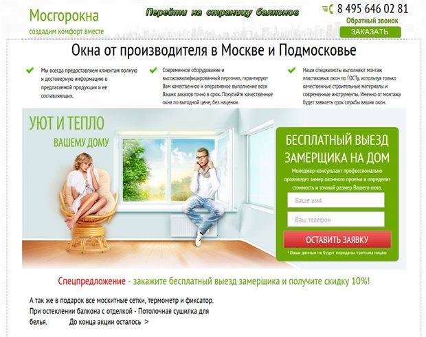 Пример 14. Компания МосГорОкна