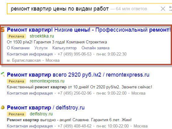Не используется весь потенциал рекламного объявления (только одно объявление имеет «длинный заголовок», быстрые ссылки, выделяющийся фавикон – иконку слева от объявления)
