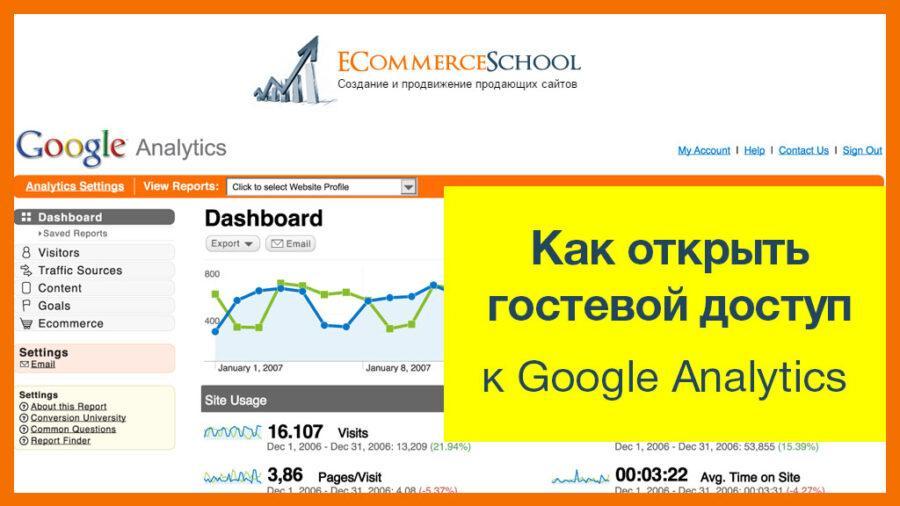 Как открыть гостевой доступ к Google Analytics