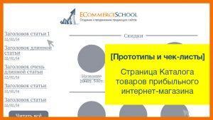 [Прототипы и чек-листы] Страница Каталога товаров прибыльного интернет-магазина