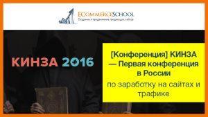 [Конференция] КИНЗА 2015 — Первая конференция в России по заработку на сайтах и трафике