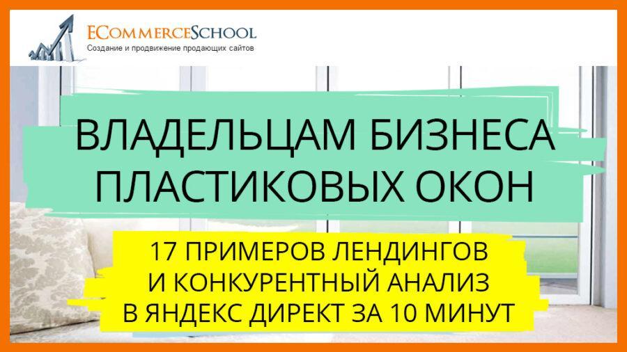 [Владельцам бизнеса пластиковых окон] 17 примеров лендингов и конкурентный анализ Яндекс Директ за 10 минут