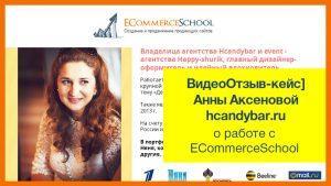[ВидеоОтзыв-кейс] Анны Аксеновой hcandybar.ru о работе с ECommerceSchool