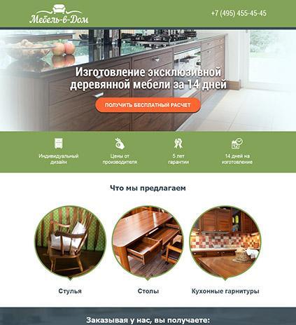 Шаблон лендинга изготовление эксклюзивной деревянной мебели
