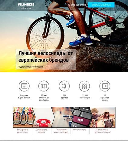 Шаблон лендинга продажа велосипедов