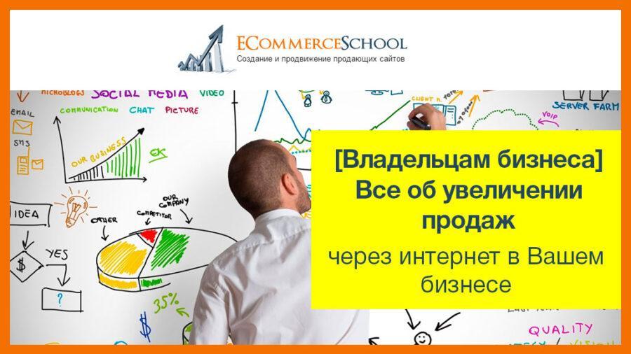 [Владельцам бизнеса] Все об увеличении продаж через интернет в Вашем бизнесе