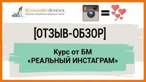 [Отзыв и обзор] Курса Реальный Инстаграм от БМ (Бизнес Молодости) по созданию потока клиентов из Instagram