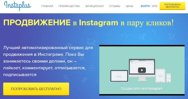 Instaplus сервис для раскрутки Instagram