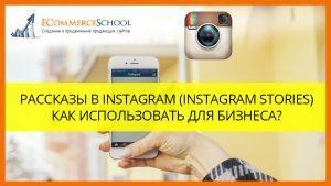Рассказы в Instagram (Instagram Stories). Как использовать для бизнеса?