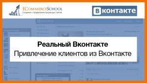 Реальный ВКонтакте 2016 — курс от БМ (Бизнес Молодости) по привлечению клиентов из ВКонтакте