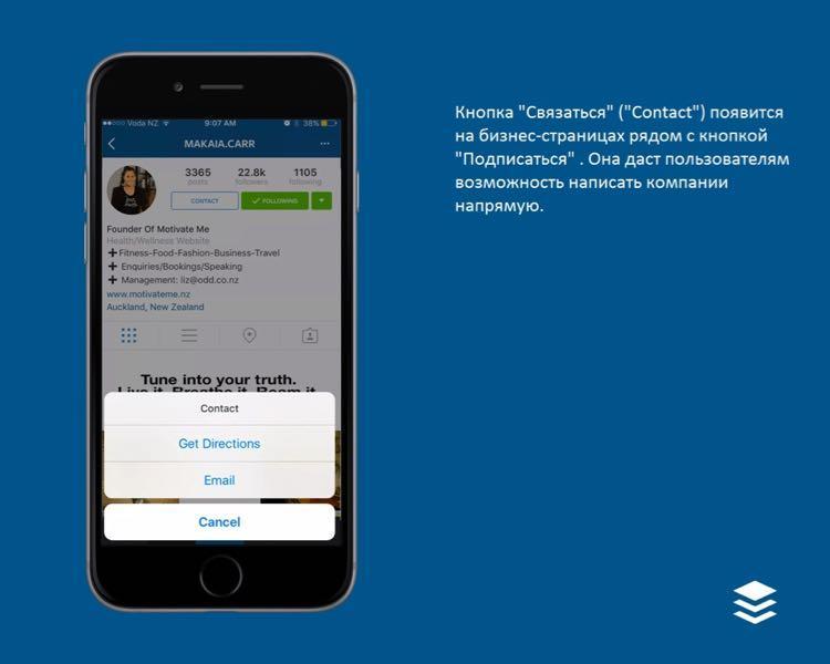 Кнопка Связаться (Contact) появится на бизнес-страницах рядом с кнопкой Подписаться.