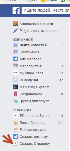 """В левой колонке находим """"Страницы""""-""""Создать страницу"""""""