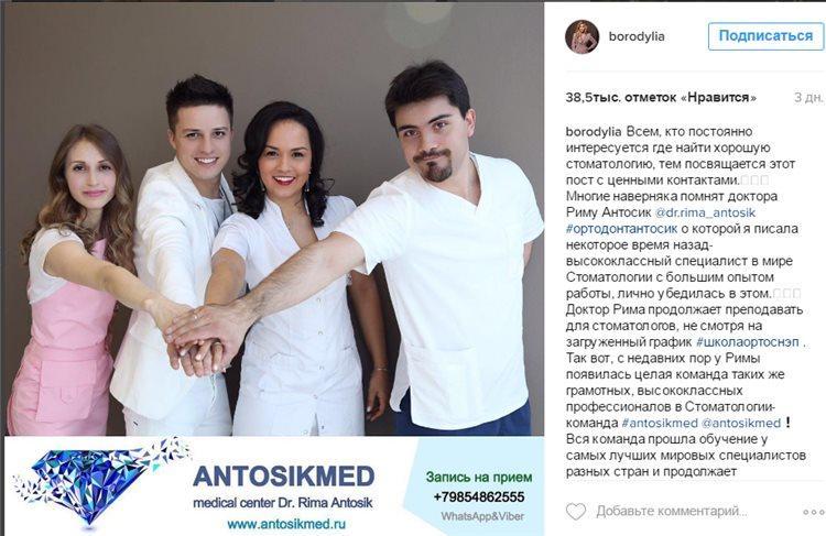 Реклама в Инстаграме Ксении Бородиной