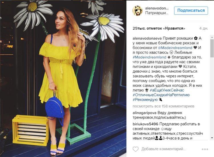 Реклама в Инстаграме Алены Водонаевой
