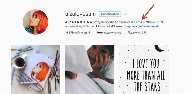 Инстаграм Айзы