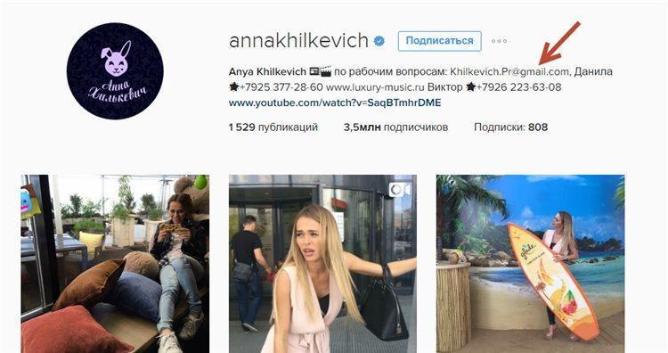 Инстаграм Анны Хилькевич