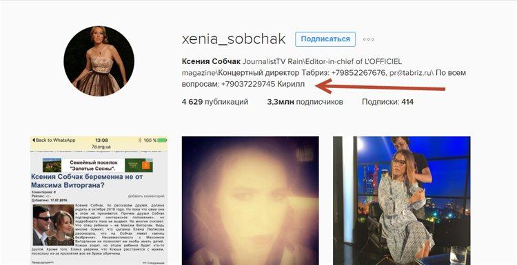 Инстаграм Ксении Собчак