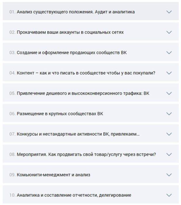 Программа курса Реальный ВКонтакте