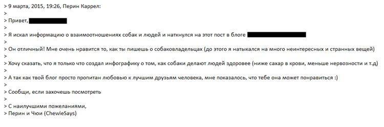 А вот какое именно проверочное сообщение разослал Перин