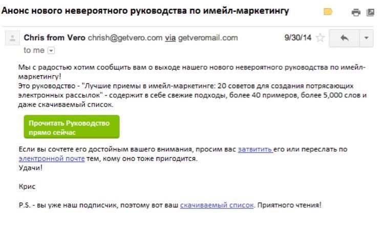 И поэтому Джимми разослал анонс своего поста в блоге 8,000 подписчикам рассылки Vero:
