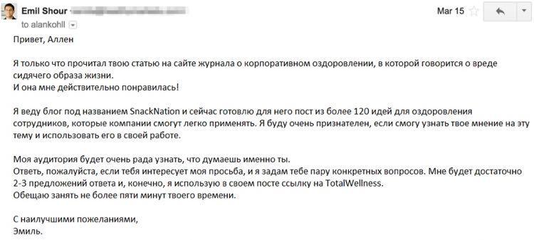 Эмиль также попросил нескольких блогеров, пишущих о здоровье сотрудников, поделиться парочкой их идей