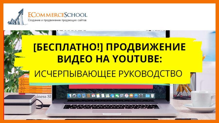 [Бесплатно!] Продвижение видео на YouTube: исчерпывающее руководство