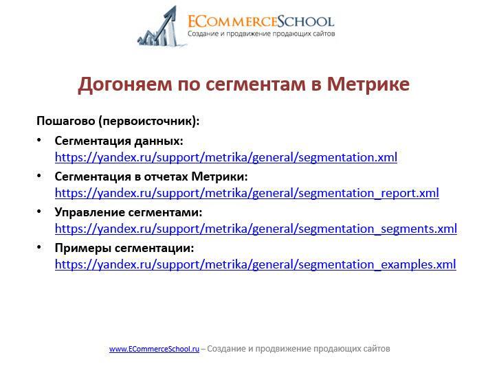 Пошаговая инструкция по работе с сегментами в Метрике от Яндекса (первоисточник)