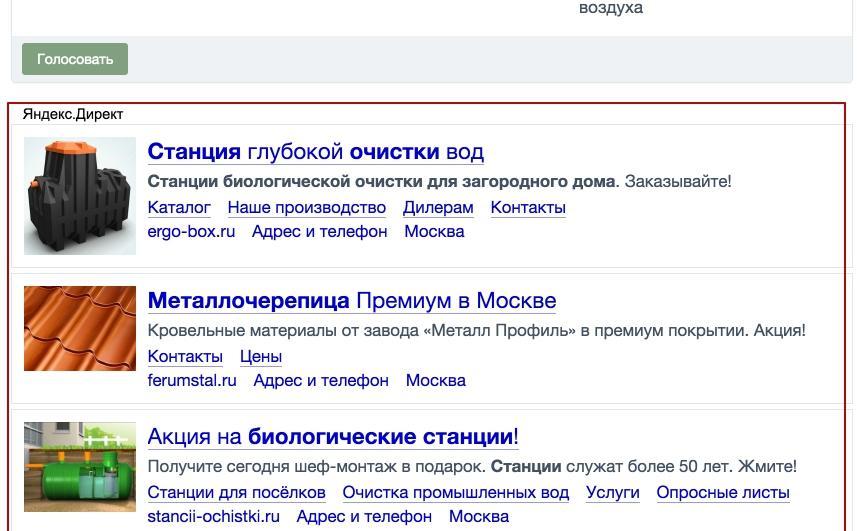 текстово-графические объявления, показываемые на информационных сайтах-партнерах Яндекса