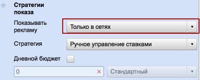 Стратегия показов РСЯ в Яндекс Директ