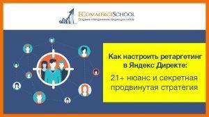 [Руководство] Как настроить ретаргетинг в Яндекс Директе: 21+ нюанс и секретная продвинутая стратегия